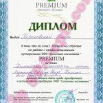 Обучение по пилингам Premium