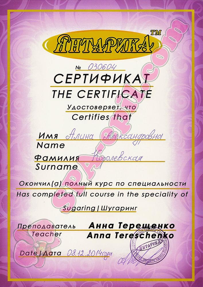 Базовое обучение по шугарингу Янтарика