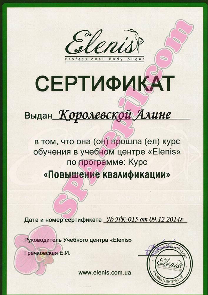 Повышение квалификации по шугарингу Elenis