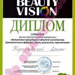 Конференция для косметологов