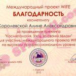 Благодарность за тренинг для WIFE