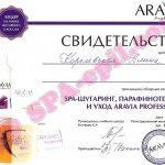 Обучение парафинотерапии Aravia