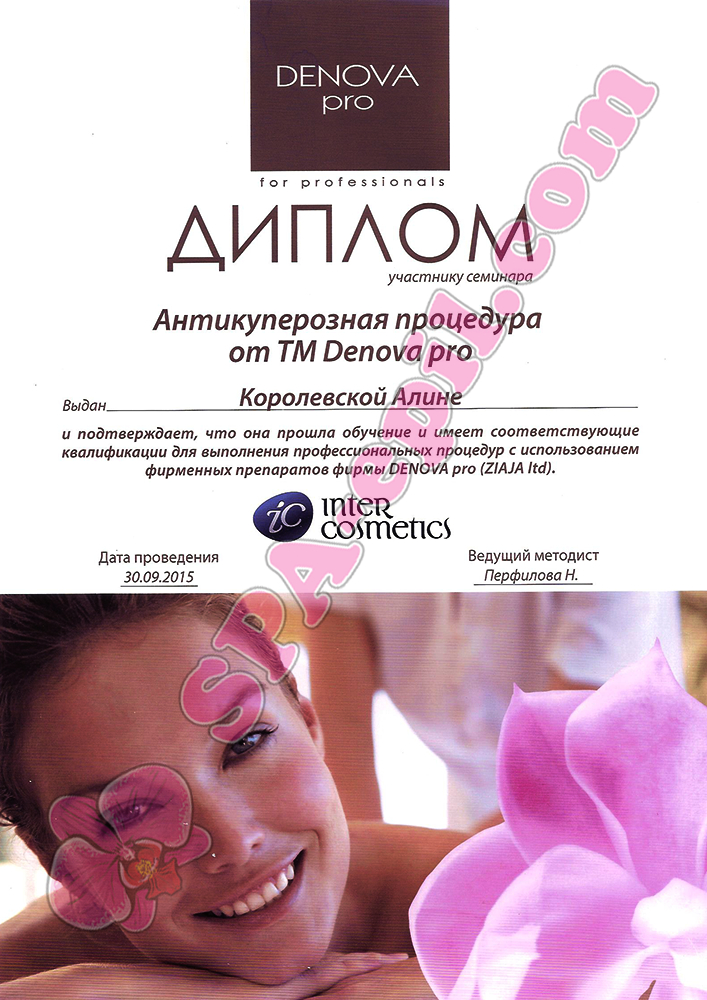 Семинар по антикуперозным процедурам Denova pro