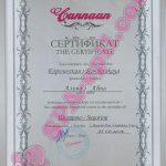 Базовое обучение шугарингу Cannaan
