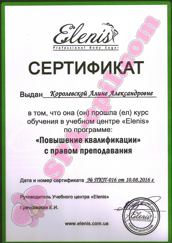 Повышение квалификации по шугарингу с правом преподавания Elenis