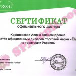 Официальный представитель Elenis