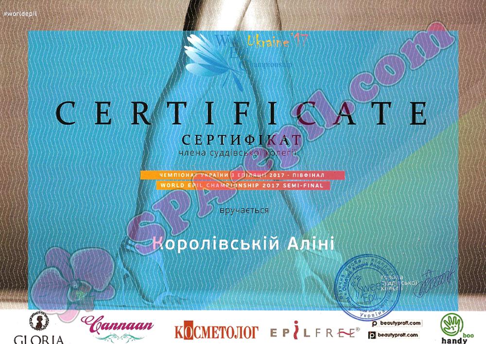 Судья полуфинала чемпионата по эпиляции во Львове