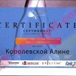 Судья полуфинала чемпионата по эпиляции в Киеве