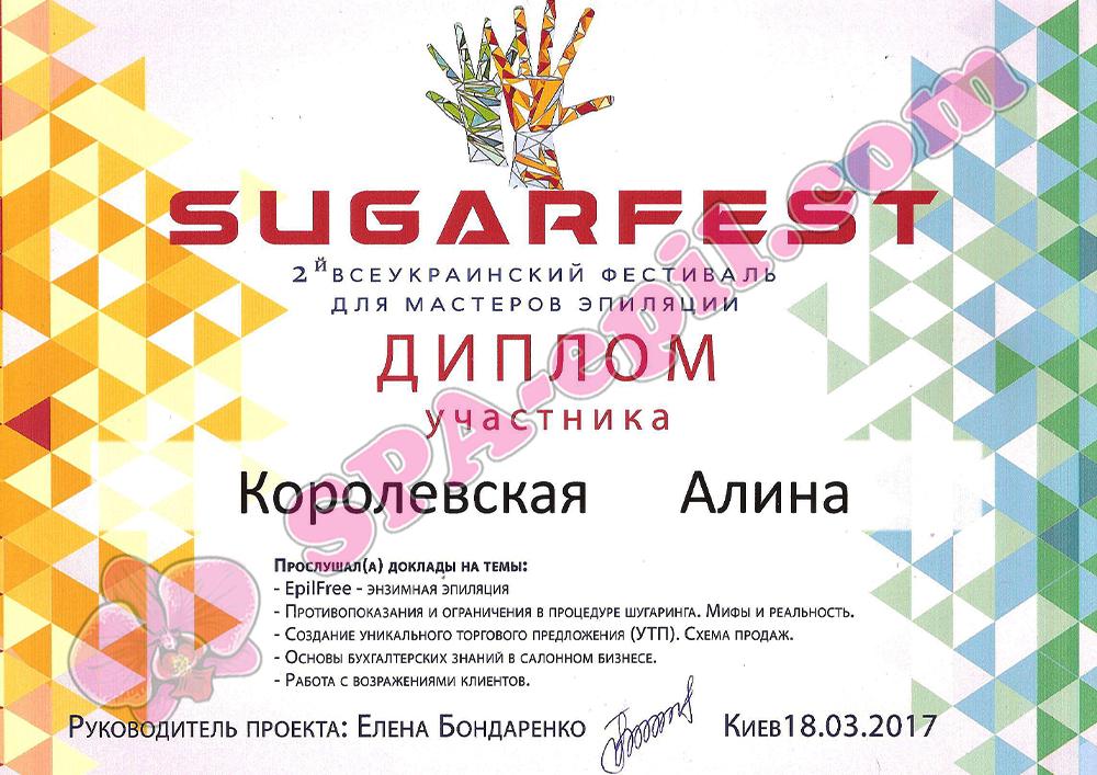 Конференция по шугарингу Sugarfest 2017