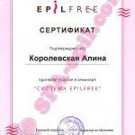 Обучение по энзимной эпиляции EpilFree