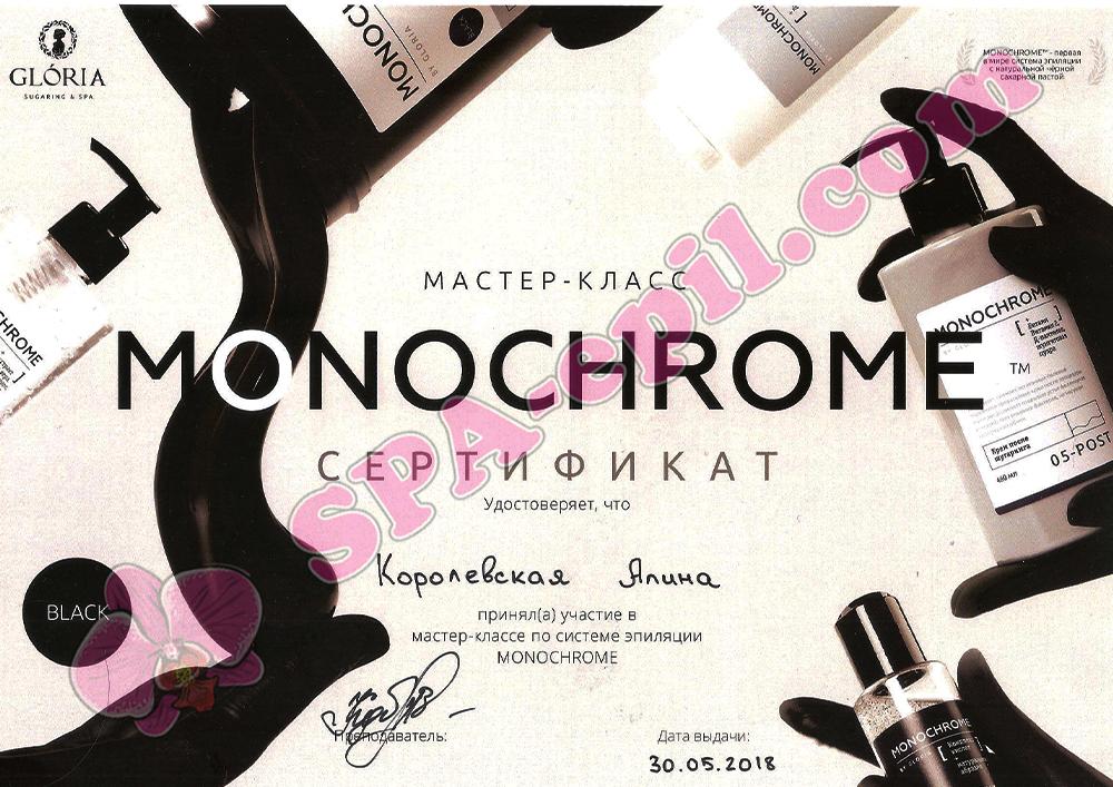 Повышение квалификации по шугарингу Gloria Monochrome