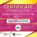 Конференция специалистов по эпиляции Sweet Epil