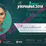 Посещение выставки 2018