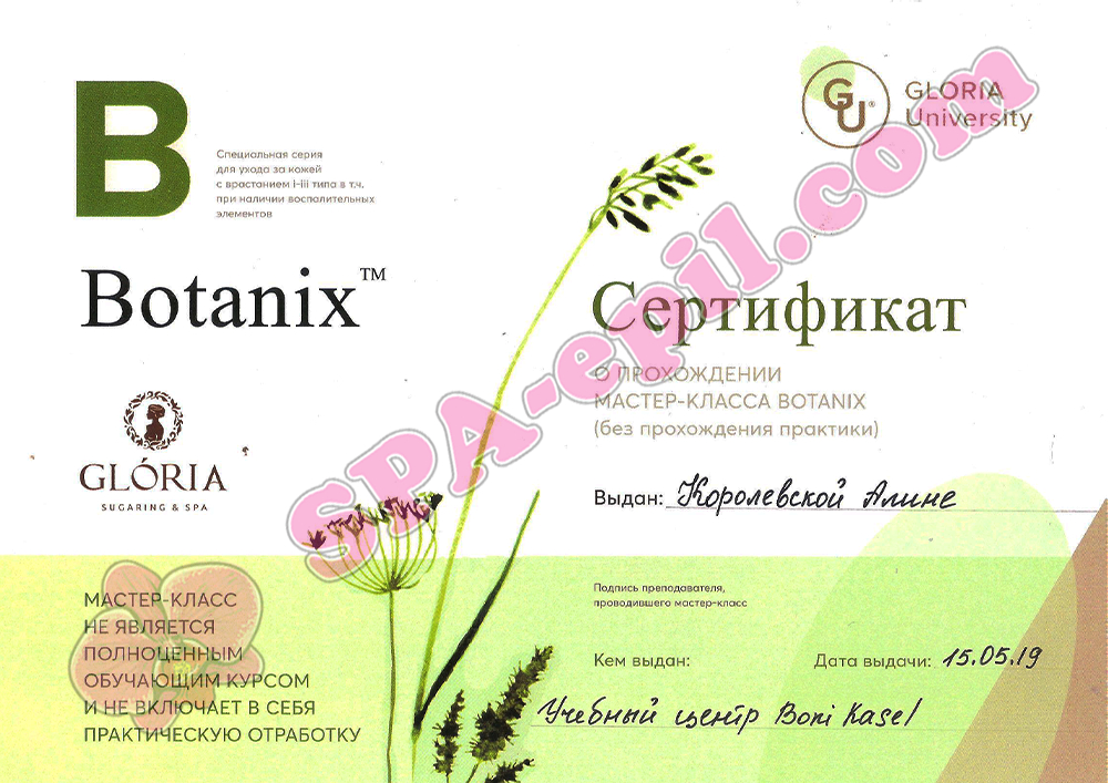 Мастер-класс по шугарингу Gloria Botanix
