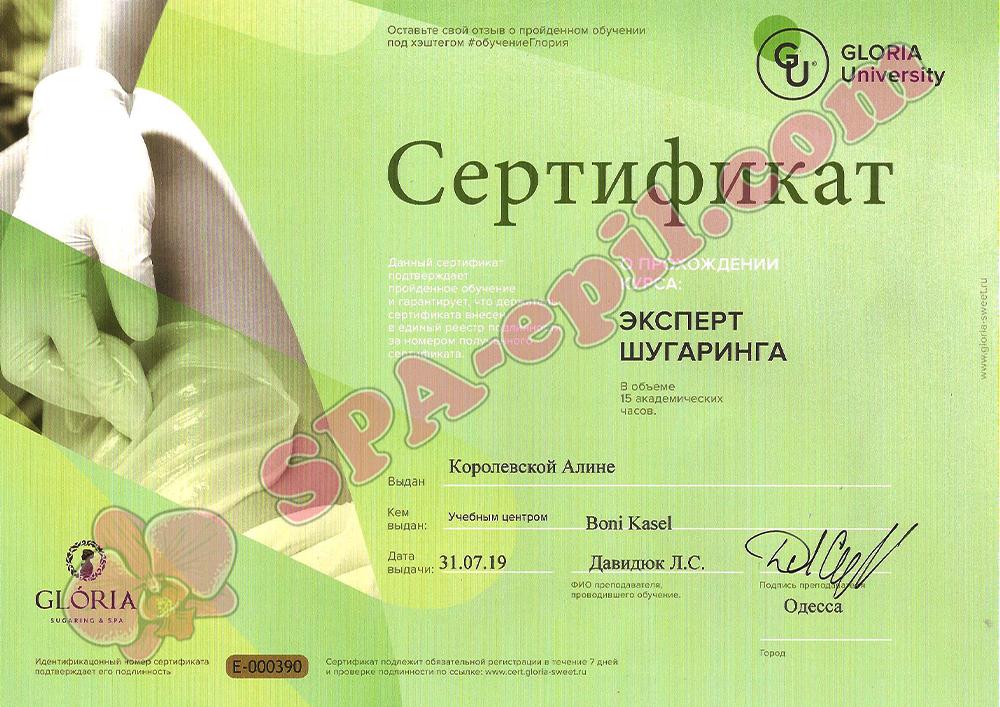 Повышение квалификации Gloria Эксперт Шугаринга