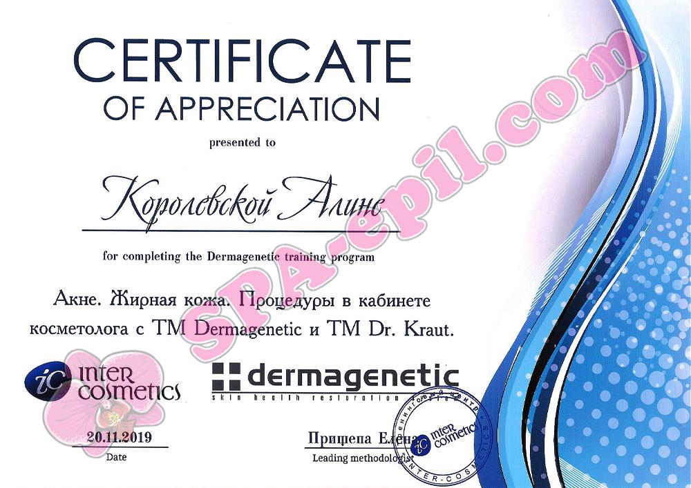 Семинар по процедурам для жирной кожи ТМ Dermagenetic и ТМ Dr.Kraut