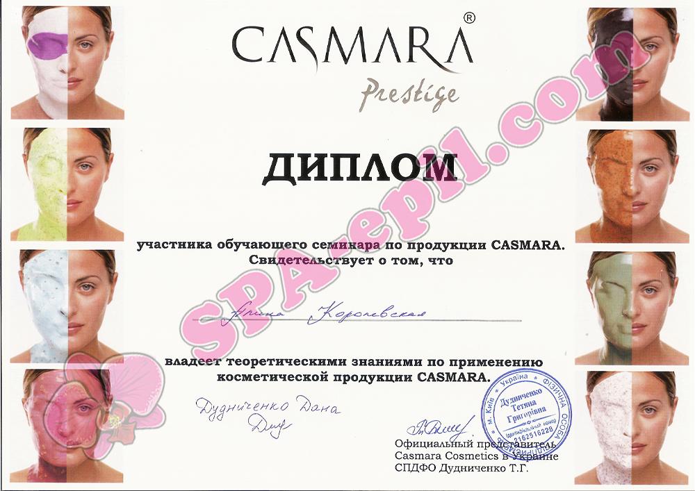 Базовый семинар Casmara