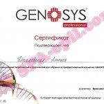 Базовый семинар Genosys