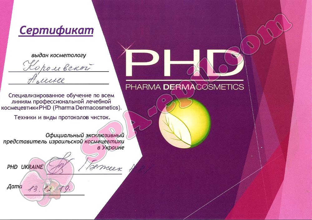 Базовый семинар PHD