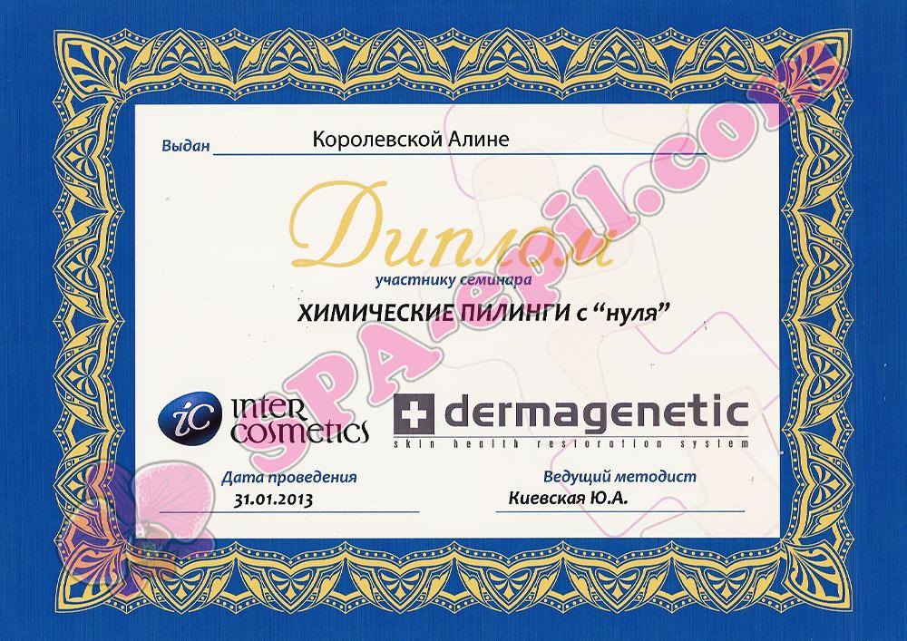 Обучение по химическим пилингам Dermagenetic