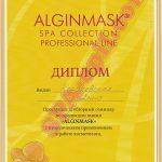 Семинар по альгинатным маскам