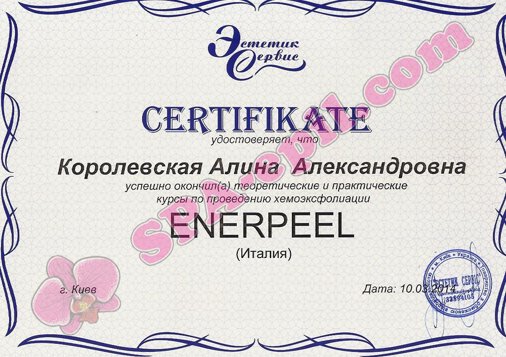 Обучение по пилингам Enerpeel
