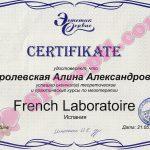 Обучение по мезотерапии French Laboratoire