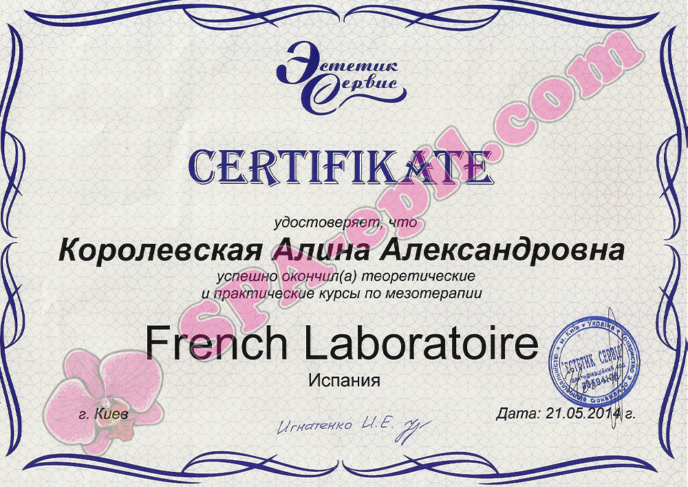 Обучение по мезотерапии French Laboratoire