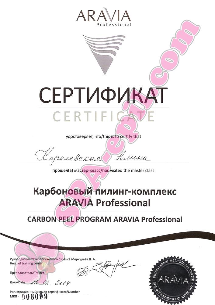 Обучение по карбоновому пилингу Aravia
