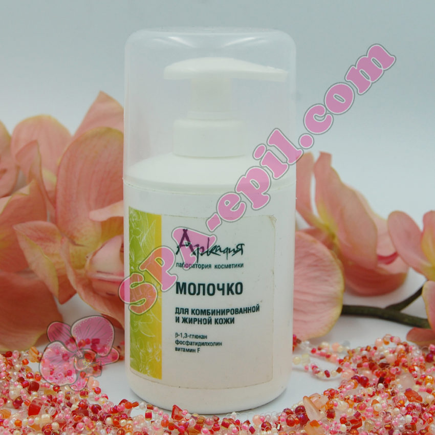 Молочко очищающее Аркадия для жирной и комбинированной кожи